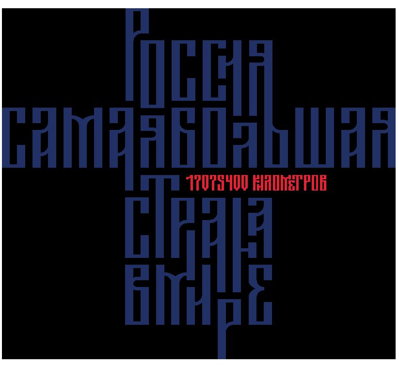 Бесплатный шрифт царевич состоит из